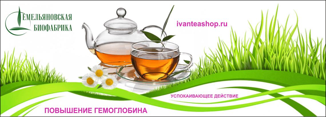 Онлайн-магазин Иван-чая